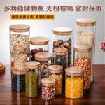 玻璃储物罐家用透明小茶叶罐子带盖厨房密封罐食品杂粮收纳盒瓶子