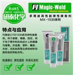 含有甲硅烷基的特殊聚合物橡胶密封胶