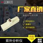 ZF-7手提式紫外分析仪 实验室便携式紫外灯