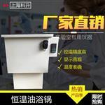 数显恒温油浴锅10-50L升降式不锈钢油浴槽