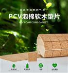 厂家直销质优价廉爆款包邮PVC软木垫片2+1mm