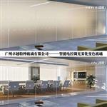 办公室隔断专用智能电控调光变色玻璃