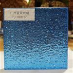 压花玻璃 彩色玻璃 蓝色夹胶玻璃