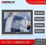 MEKT明亿科 19/178/15寸电阻触摸屏显示器