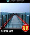 景区玻璃桥栈道用玻璃用防滑玻璃