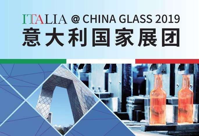 第三十届中国国际玻璃工业技术展览会-意大利专题