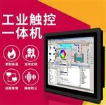10.4寸工业平板电脑 嵌入式工业一体机支持定制