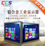 中冠智能15寸3MM超薄 电阻触摸屏 嵌入式铝合金工业显示器