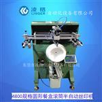 一次性快餐盒印刷机
