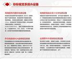 非标视觉系统与设备印刷质量检测系统手机电路板返修视觉系统