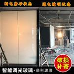 广东广州钢化玻璃智能通电遥控玻璃