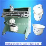 花盆圆面陶瓷丝网印刷机