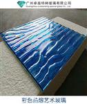 彩色热熔装饰艺术玻璃