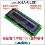 1602A液晶屏 oled模块 字符屏 军工级 超低温