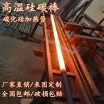 玻璃窑炉用等直径硅碳棒