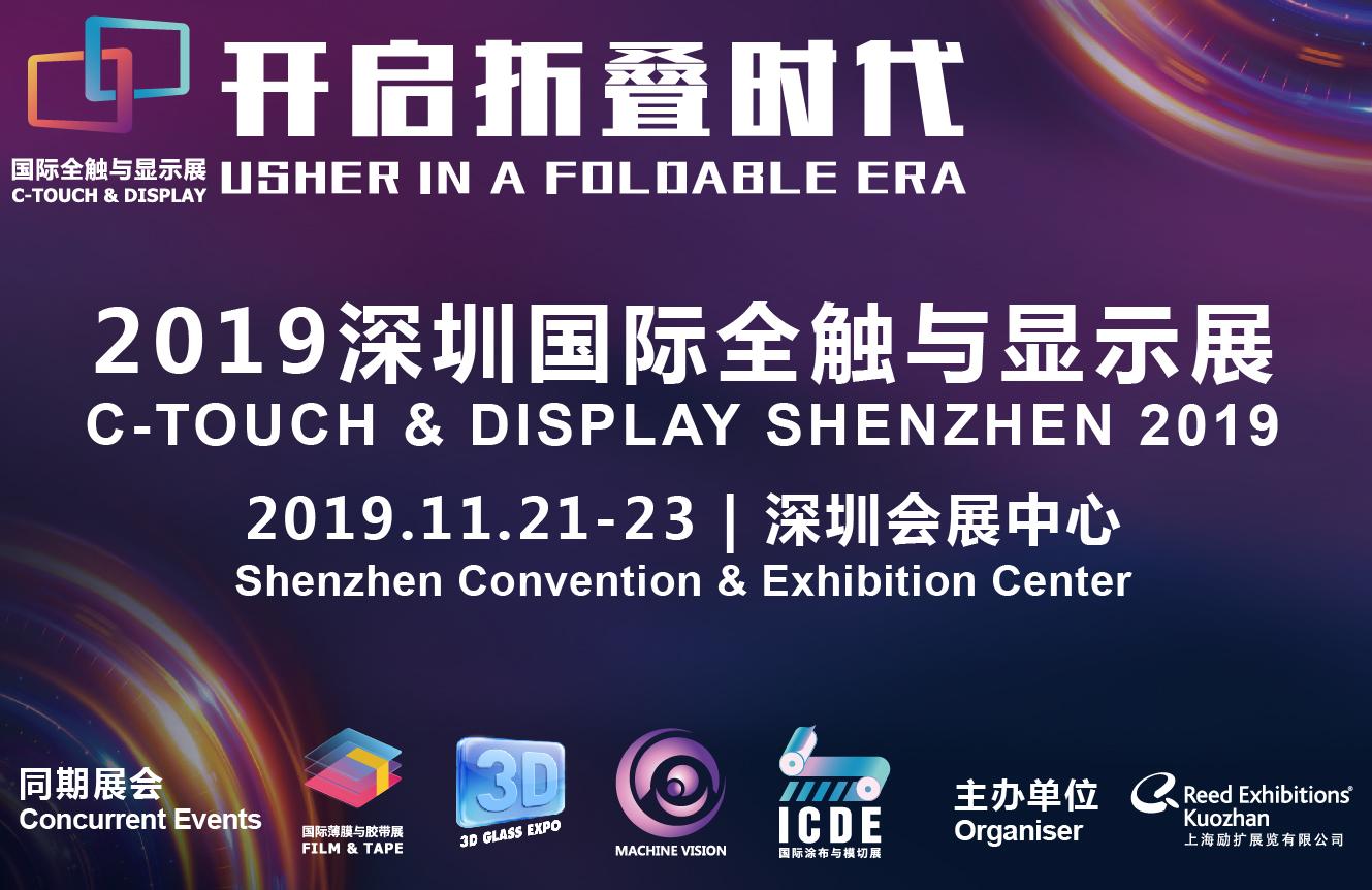 2019深圳国际全触与显示展