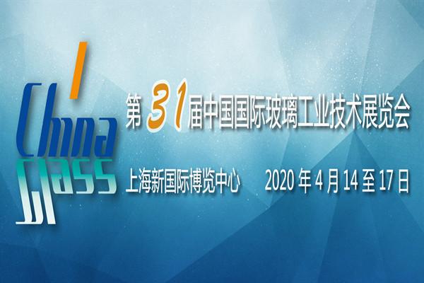 2020第31届中国国际玻璃工业技术展览会