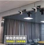 厂家直销微格教室观摩室录播室单向单面透视可视玻璃单反玻璃