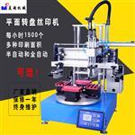 广东厂家直销半自动转盘气动单色丝网印刷机 小型平面丝印机