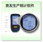 貴友生產統計軟件ERP管理軟件