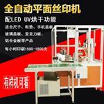 东莞直销 玻璃丝印机 亚克力板丝印机 平面印刷机 全自动丝印