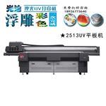 广告金属亚克力浮雕标牌理光uv打印机