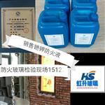 北京虹升铯钾防火液