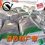 厂家直销 水性环保蒙砂粉 油砂粉