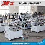 半自动平面丝印机钢化玻璃丝印机汽车玻璃丝印机