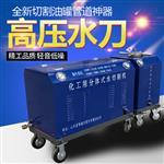 化工用水切割机多功能水切割机