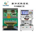 PCB软排线焊锡设备 FFC\FPC\斑马纸焊接机器 哈巴机