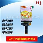 TFT厂家技术支持2.4寸MIPI接口全视角液晶屏20PIN