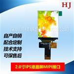 2.0寸MIPI接口液晶屏全视角/HJ2000-01/QVG