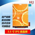 HJ3502-03全视角竖屏3.5寸320*480液晶LCM