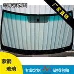常规汽车前挡风安全夹胶玻璃 挡风玻璃批发 前档玻璃生产定制厂