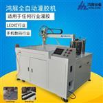 全自动ab胶灌胶机 双组份自动配胶灌胶设备