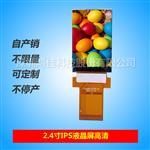 2.4寸竖屏320*480全视角HVGA/ST7701液晶屏
