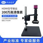 EOC华显光学200万工业视频显微镜HDMI接口视屏显微镜生