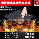 济南1小时水晶硅防火玻璃 25mm厚