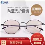 玻璃护目镜 防蓝光护目镜