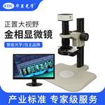 EOC华显光学500万高清视频视屏显微镜USB成像存储测量拍