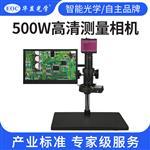 EOC华显光学500万高清视频视屏显微镜HDMI成像存储测量