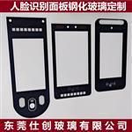東莞2mm異形鋼化玻璃面板 人臉識別儀觸摸屏玻璃