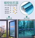 深圳磁控钻石蓝反光高隔热防晒膜