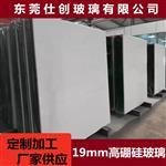广东19mm高硼硅玻璃深加工