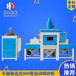 厂家直销玻璃自动喷砂机 深圳自动喷砂机
