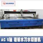 玻璃机械 岩板AC 5轴水刀 数控岩板加工设备3D水切割岩