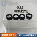 BP232nm短波紫外窄带滤光片带通滤波片高透中心波长可选现