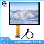 电容触摸屏 广东触摸屏厂供应智能家居14寸触控屏