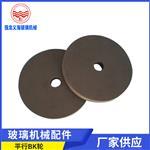玻璃机械直边机抛光轮 橡胶平行BK轮 适用于异形机圆边机